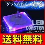 ◆メール便送料無料◆ ◆今だけ500円以下◆ 幻想的に光るコースター!グラスを置くと自動点灯☆ イルミネーションライト インテリアにも◎ ◇ LEDコースター