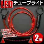 ◆リニューアルOPEN◆ 高輝度LED ロープライト 赤色灯 点滅灯 2m 両端リング付き/カラーコーン等に装着可能 ◇ LEDチューブライト
