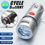 ◆ついで買いセール◆ 防水仕様 高輝度5LED サイクルライト 前照灯 常時点灯&点滅モード搭載 取り付け工具不要 ◇ 防水5灯LED自転車ライト