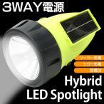 ◆今だけ限定セール◆ 室内光での充電もOK!3電源 LED ハンディライト 懐中電灯 ◇ ハイブリッド ソーラーLEDスポットライト