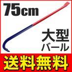 ◆送料無料◆ 大型サイズ バール テコ 工具 全長約75cm 解体/釘抜き/打撃/引っ張り/日曜大工などに ◇ 75cm大型バール