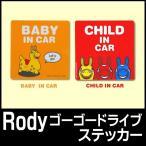 ◆ついで買いセール◆ Rody ゴーゴードライブステッカー「赤ちゃんが乗っています」「子供が乗っています」 ◇ ロディ ステッカー