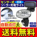 ◆送料無料◆ 電気代0円!ソーラー充電式 高輝度15灯 LEDライト 人感センサーで自動点灯 ◇ 屋外用センサーライト MEL-29
