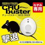 ◆リニューアルOPEN◆ 超音波でネズミの神経・聴覚に働きかけて撃退! ネズミ駆除器 ◇ チューバスター MCE-3629
