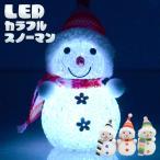 送料無料/定形外 雪だるま イルミネーション LEDライト カラフルに色が変わる 卓上 間接照明 電池式 スノーマン 置物 おしゃれ かわいい ◇ LED雪だるま