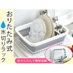 ◆今だけ限定セール◆ 食器を立てておける水切りラック カラトリー/キッチンツール キッチン収納 ◇ おりたたみ式水きりラック K