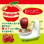 ◆今だけ限定セール◆ 皮むき器 セットしてくるくる回すだけで簡単皮むき♪ 本体は丸洗い可能 ◇ リンゴむけ〜る