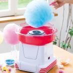 ◆送料無料◆ 電動 わたあめメーカー 綿菓子機 あめ玉や砂糖でカンタンに本格わたがしが作れちゃう♪ 家庭用 調理器具 玩具 ◇ コットンキャンディーメーカー
