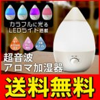 ◆送料無料◆ 超音波式 アロマ加湿器 〜8畳用(容量2.6L) イルミの色がランダムに変化!カワイイしずく形 ◇ カラフルハッピードロップ