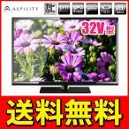 ◆送料無料◆ 32インチ 地上デジタルハイビジョン LED液晶テレビ USB外付けHDD録画対応 HDMI2系統 ◇ 32型テレビ AT32C01SR