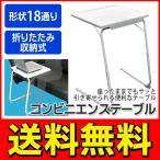 ◆送料無料◆ 形状パターン18通り!折りたたみ テーブル 机 角度・高さ調整自在 軽量&頑丈設計 ◇ コンビニエンステーブル