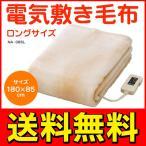 ◆送料無料◆ 日本製 電気毛布 ふわふわボア生地♪ ロングサイズ 丸洗い可 頭寒足熱設計&室温センサー機能 ◇ 電気敷き毛布 08SL