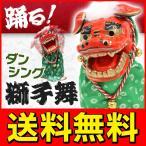 ◆送料無料◆ 話題沸騰!踊る獅子舞 音に反応して賑やかに踊りだす♪ サウンドセンサー搭載 高さ約24cm ◇ ダンシング獅子舞
