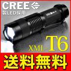 ◆メール便送料無料◆ CREE製【XML-T6】最高クラスLED採用 懐中電灯 フラッシュライト ズーム機能搭載 ◇ ズームライト SL