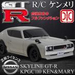 ◆リニューアルOPEN◆【正規ライセンス】日産 スカイライン GT-R KPGC110型 1/24ラジコンカー 前後左右フルファンクション ◇ RC ケンメリ