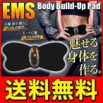 ◆メール便送料無料◆ EMSパッド 電気パルスで全身引き締め!腹筋/腕/脚/脇腹に使える6モード 強度10段階 ◇ ボディビルドアップパッド MEF12