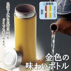 ◆ついで買いセール◆ 陶器&ステンレスの二重構造 携帯用マグボトル 250ml 飲み頃の温度キープ 上品なゴールドカラー ◇ 金色の味わいボトル