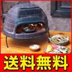 ◆送料無料◆ 自宅で本格ピザが焼ける!ドーム型 焼き釜 屋外専用 ホームパーティ・BBQ・アウトドア等に ◇ ピザ窯 チムニー