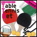 ◆リニューアルOPEN◆ いつでも卓球!ポータブル卓球セット【豪華7点組】伸縮式ネット・ラケット2個・ボール4個 テーブルテニス ◇ Table Tennis Set