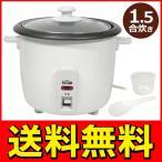 ◆送料無料◆ 1.5合炊き コンパクト炊飯器 しゃもじ&カップ付属 ボタン1つの簡単操作 ◇ ライスクッカー1.5合M