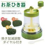 ◆今だけ限定セール◆ 風味豊かな粉末緑茶が作れる♪ お茶ひき器 緑茶ミル レシピ&計量スプーン付属 ◇ 一茶 TM-40