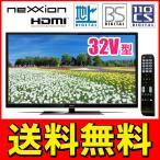 ◆送料無料◆ 32インチ 液晶テレビ 3波対応(地上波/BS/CS110°) LEDディスプレイ HDMI端子2系統 ◇ 32型テレビ WSTV3249B