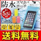◆メール便送料無料◆ iPhone7/7Plus/SE 各種スマートフォン対応!防水スマホケース タッチ操作もサクサク♪ ◇ モバイルポーチU