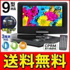 ◆送料無料◆【車載バッグ付属】9インチ ポータブルDVDプレーヤー 3電源対応(AC/DC/バッテリー) CPRM対応 ◇ 9型液晶DVD-PDV921
