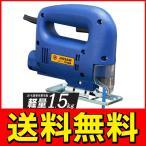 ◆送料無料◆ 電動工具 切断機 ジクソー 約1.5kg!軽量コンパクト設計 曲線切り/切り抜き加工に ◇ ジグソー HT-JS50