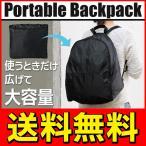 ◆ついで買いセール◆ 折りたたみリュックサック 使うときだけ広げて大容量バッグに!軽量コンパクト ◇ ポータブルバックパックU