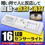 ◆今だけ限定セール◆ 明るさUP!16灯LED センサーライト 人感センサーで自動点灯&消灯 配線・コンセント不要 電池式 ◇ 8×2 LED照明