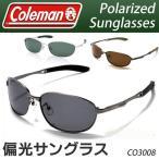 ◆送料無料◆ 人気No.1モデル!偏光サングラス スポーツサングラス Coleman ( CO3008-1 CO3008-2 CO3008-3 ) コールマン ◇ CO3008