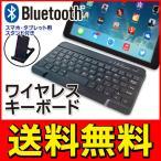 ◆メール便送料無料◆【Bluetooth ワイヤレスキーボード】iOS/Android/Windows対応 スマホ&タブレット ◇ スタンド付キーボードH