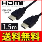 ◆メール便送料無料◆【訳あり特価】HDMIケーブル 1.5m(150cm) AWM STYLE 30V VW-1 タイプA−タイプA ◇ HDMIケーブル RA-P339 1.5m