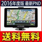 ◆送料無料◆【2016年度版最新PND】ワンセグ搭載 7インチ GPS ポータブルナビゲーション  3電源対応 地デジ録画 ◇ カーナビI