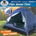 ◆今だけ限定セール◆ ポール2本の簡単組立て!ゆったり二人用テント 軽量設計 収納バッグ付属 ◇ 2人用ドームテントM