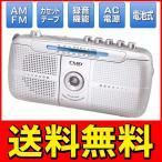 ◆送料無料◆ ラジオカセットレコーダー 録音マイク内蔵 AM/FMラジオ 2WAY電源( AC電源/乾電池) 簡単シンプル操作 ◇ ラジカセ HAC-1181