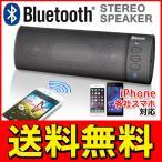 ◆送料無料◆【Bluetooth】ステレオスピーカー ワイヤレス/有線接続OK ハンズフリー通話対応 USB充電式 軽量コンパクト ポータブル ◇ スピーカー 495