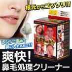 ◆リニューアルOPEN◆ 痛みを抑えて根元からゴッソリ!爽快 鼻毛脱毛 クリーナーワックス レンジでチンするだけで簡単 ◇ ズポーン