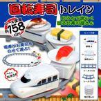 ◆今だけ限定セール◆ 列車に乗せてヘイお待ち!回るお寿司 4両編成 連結レール 受け皿6枚付属 おすしパーティーに ◇ 回転寿司トレイン