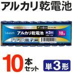 ◆ついで買いセール◆ eneLuce ウルトラハイパワー 単3形 アルカリ乾電池 10本セット LR6 1.5V 水銀ゼロ使用 長寿命 ◇ 乾電池T3