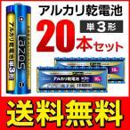 ◆メール便送料無料◆【合計20本セット】単3形 アルカリ乾電池 LR6 1.5V 水銀ゼロ使用 長寿命 ラソス ◇ LAZOS 単3乾電池 10本入x2パック