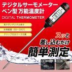 ◆メール便送料無料◆ プロ仕様 スティック型 デジタル温度計 サーモメーター 測定範囲-50〜300℃ 専用キャップ付き ◇ ペン型温度計