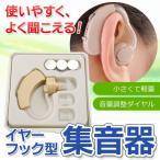 ◆激安!セール◆ 左右両耳対応!耳かけ型 集音器 目立ちにくいカラー&小型軽量設計 ケース付 ◇ イヤーフック集音器