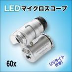 ◆激安!セール◆ 超小型&高性能 60x 顕微鏡 マイクロスコープ LEDライト・紫外線UVライト搭載 ◇ 60倍マイクロスコープ