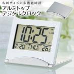 ◆ついで買いセール◆ 上品なアルミニウムシルバー 多機能デジタル時計 置時計 名刺サイズの薄型設計 ◇ アルミトップ デジタルクロック