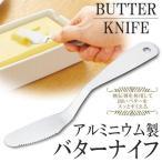 ◆ついで買いセール◆ アルミニウム製 バターナイフ マーガリンナイフ 熱伝導で固いバターもスッとすくえる ■■ ◇ バターナイフU