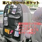 ◆ついで買いセール◆ ヘッドレストに簡単設置!収納ポケット ドリンクホルダー 後部座席用 ■■ ◇ 車用バックシートポケット