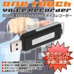 ◆リニューアルOPEN◆ ボイスレコーダー機能付き!8GB内蔵 USBフラッシュメモリ ボタン1つの簡単操作 長時間録音対応 ◇ USBメモリ型ボイレコ 8GB
