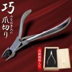 ◆ついで買いセール◆ 巻き爪・変形爪対応 ニッパー型 爪きり ネイルニッパー あらゆる爪をとらえる斜め向き刃 ◇ 巧みなお手入れ爪切りU